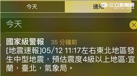國家級警報,地震