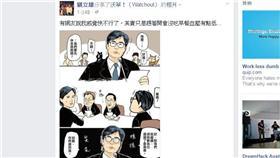 沃草漫畫/翻攝自顧立雄臉書