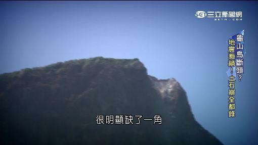 龜山島鎮山石崩落 災難不斷早有預兆!?
