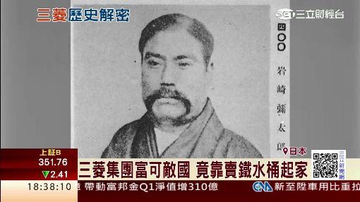 """日本三大財閥""""三菱"""" 靠賣鐵水桶起家"""