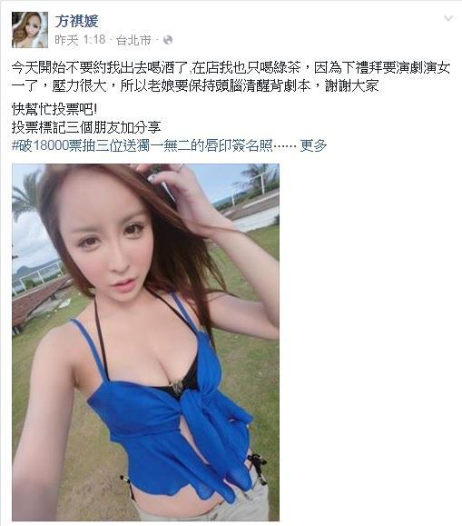 雪碧 翻攝自方祺媛(雪碧)臉書