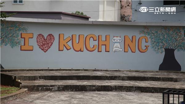 馬來西亞古晉(Kuching)貓城。(圖/記者簡佑庭攝影)