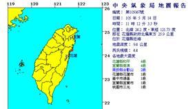 0514地震報告/中央氣象局