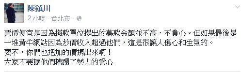 陳鎮川臉書