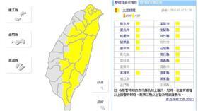 0515大雨特報/翻攝自中央氣象局