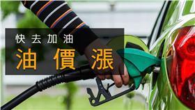 油價、上漲、油價漲、汽柴油 ▲圖/達志影像