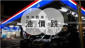油價、上漲、油價跌、汽柴油 ▲圖/黃郁棋攝