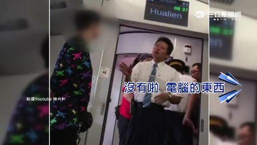 婦無票搭普悠瑪 被抓包嗆:還有空位
