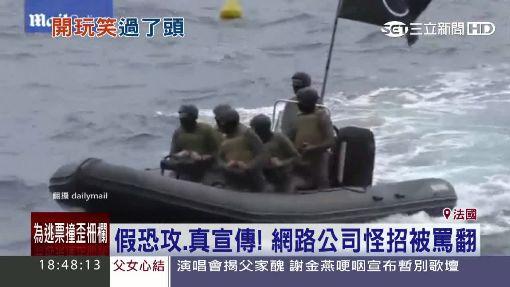 蔚藍海岸驚現ISIS?! 坎城影展驚魂