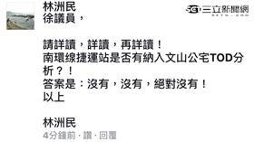 ▲林洲民到議員臉書開嗆(圖/翻攝自臉書)