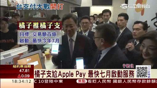 支付大戰將開打 橘子支力抗Apple Pay