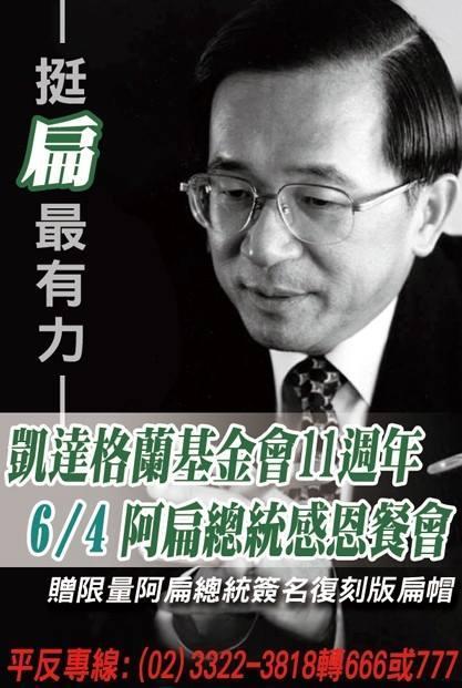 陳水扁陳致中臉書