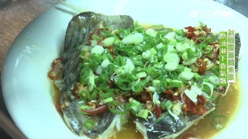 剁椒魚頭順口不辣 化皮燒肉鹹甜交融