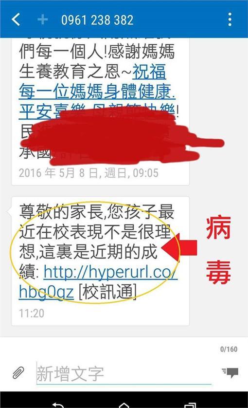 手機收到簡訊:您孩子成績不理想…小心可能是病毒! (圖/鄭運鵬臉書)