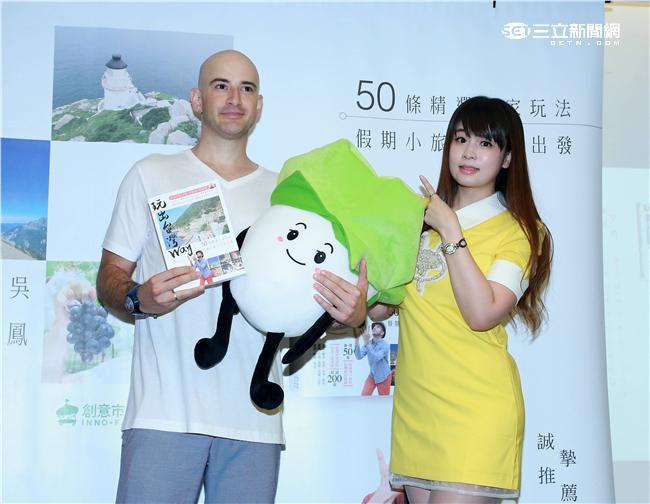20160519-吳鳳旅遊書<玩出台灣WAY>新書記者會 嘉賓 張芯瑜 夢多 法比歐