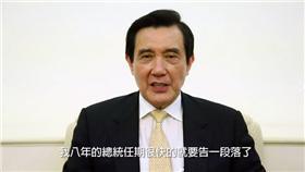 馬英九,總統,8年-翻攝自馬英九總統臉書