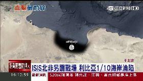 ISIS亂北非1600