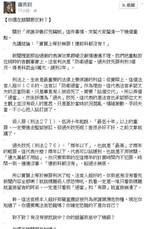 竊賊,法官,蕭奕辰,法律,判刑圖/翻攝自蕭奕辰臉書