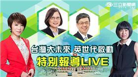 520主圖/陳雅琳《台灣大未來 英世代啟動》特別報導LIVE