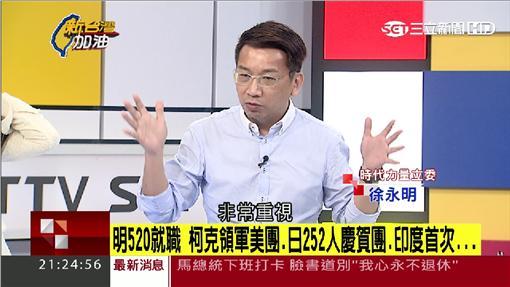 徐永明,新台灣加油
