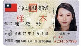 身分證(圖/翻攝自內政部戶政司全球資訊網)