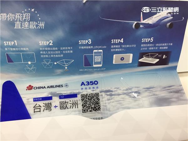 華航3D立體投影錐夢想登機證。(圖/記者簡佑庭攝影)