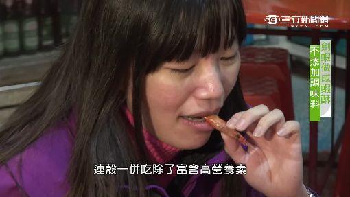 連殼也可以一起吃 蝦酥顛覆你的想像