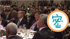 陳建仁、蔡英文、晚宴、520(圖/翻攝自自由時報youtube)