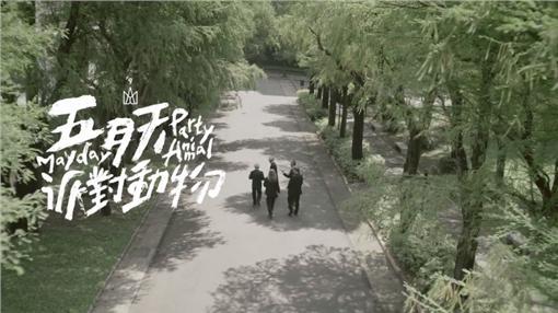 五月天MV《派對動物》/相信音樂臉書