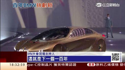 百年BMW創新革新 推電動車嗆特斯拉