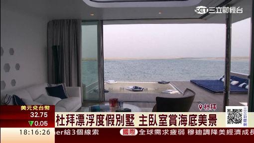 杜拜奢華漂浮度假別墅 海上狂歡新選擇