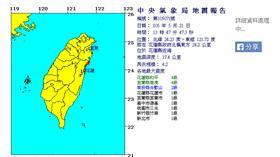 地震報告 圖/中央氣象局