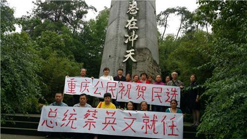重慶有民眾祝賀蔡英文就職https://www.facebook.com/permalink.php?story_fbid=471119366417637&id=100005587338016