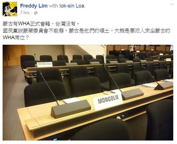 時代力量立委林昶佐(Freddy)參加世界衛生大會(WHA)(圖/翻攝自林昶佐臉書)