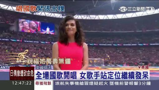 24歲英國女歌手 足總盃開唱大出糗