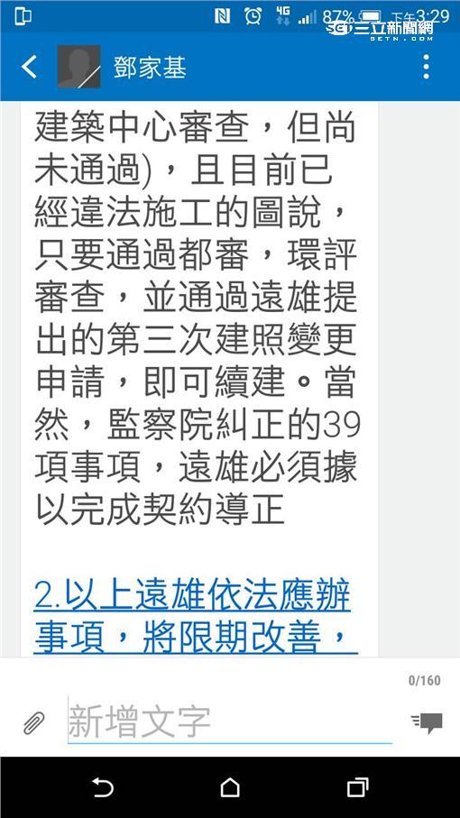 ▲副市長鄧家基傳簡訊說明市府對大巨蛋態度(圖/市議員提供)