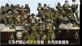 ▲陸軍司令部DIY影片呼籲莫酒駕(圖/截自YouTube)