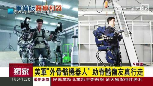 美軍「外骨骼機器人」 助脊髓傷友真行走|三立新聞台