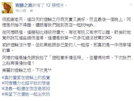 宥勝之旅臉書