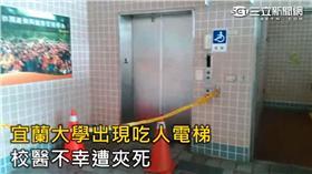 電梯,宜蘭大學,保養,電路板,短路