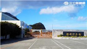 蘭嶼核廢料貯存場