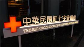 紅十字會/中華民國紅十字會臉書