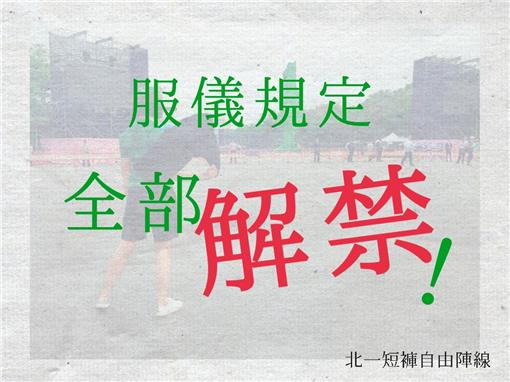 北一女學生慶祝福服儀解禁 (圖/翻攝自北一短褲自由陣線)