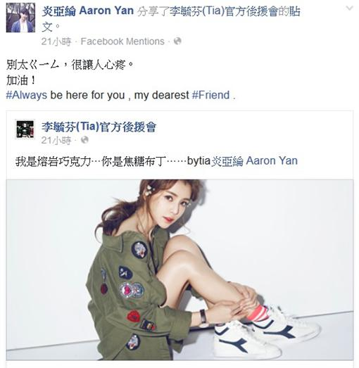 炎亞綸、李毓芬臉書