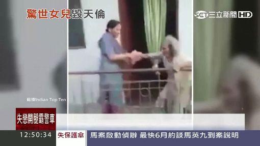 不孝女現形!印60歲女兒.毒打85歲老母