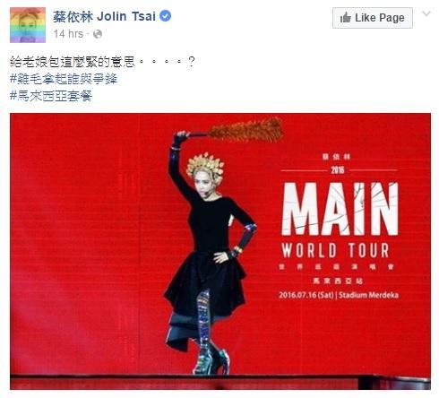 蔡依林臉書