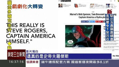 """漫威高層爆料 """"美國隊長""""是最大反派"""