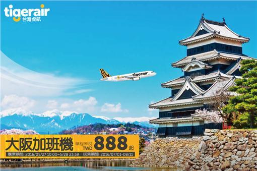 台灣虎航大阪航線,暑假加班機每週增3班。(圖/台灣虎航提供)