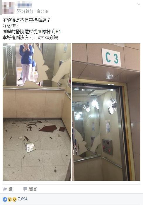 臺大醫院新竹分院電梯故障/爆料公社