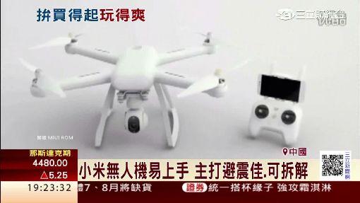 雷軍直播小米無人機 售價約1.5萬台幣